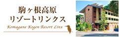 駒ヶ根高原リゾートリンクス